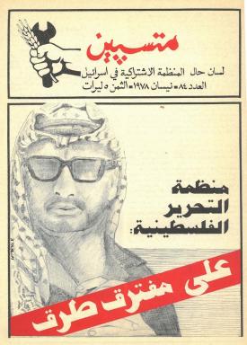 العدد 84 – نيسان 1978