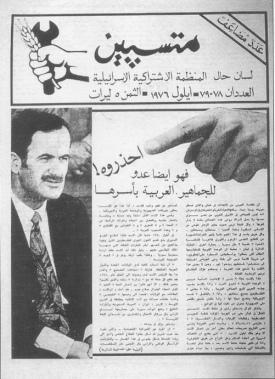 العدد 78-79 – أيلول 1976