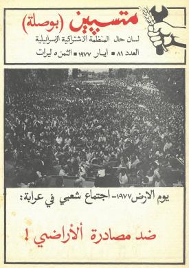 العدد 81 – أيار 1977