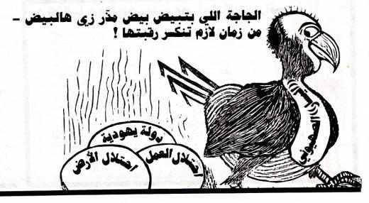 «اليسار» الصهيوني : رجعية بالية – بقلم إهود عين-جيل