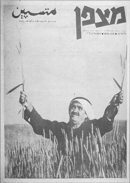 العدد 77 – أيار 1976