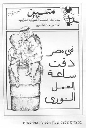 العدد 80 – شباط 1977