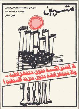 العدد 89 – شتاء 1980/81