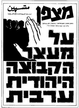 العدد 67 – كانون الثاني 1973