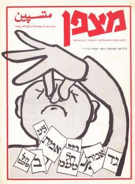 العدد 69 – أيلول 1973