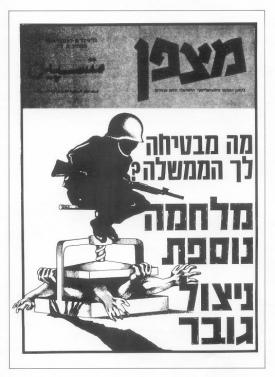 العدد 72 – كانون الاول 1974