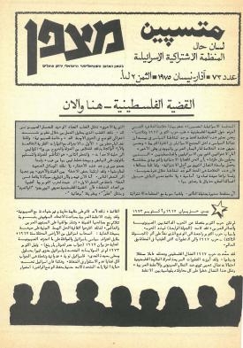 العدد 73 – آذار – نيسان 1975