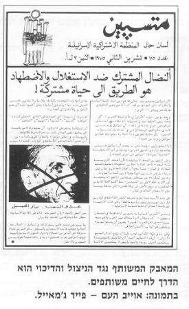 العدد 75 – تشرين الثاني – كانون الاول 1975