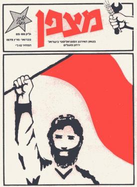 العدد 85-86 – شباط – آذار 1979