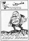العدد 87 – آب – أيلول 1979