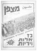 العدد 64 – أيار- حزيران 1972