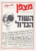 العدد 68 – نيسان – أيار 1973