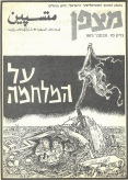 العدد 70 – تشرين الثاني 1973