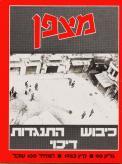 العدد 90 – صيف 1983