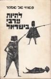 """كتاب """"ان تكون عربيا في اسرائيل"""" للكاتب فوزي الأسمر(1975) . ناشر الكتاب لم يكن ناشرا تجاريا . لقد كان اسرئيل شاحق ٬ رئيس لجنة حقوق الانسان في اسرائيل"""