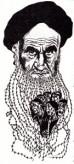 في ايران الخميني : الله الحاكم والمشرع وحده لا سواه ! ‒ بقلم أزار طبري