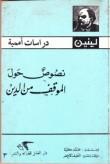 مقدمة لنقد الدين في المجتمع العربي ‒ بقلم العفيف الأخضر