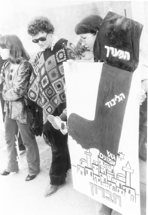 Matzpen's demonstration in front of the Labour party offices in Tel Aviv, April 1981