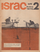 ISRAC-2.1970 Front Page caption