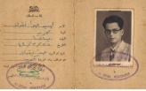 Press Card issued to Jabra Nicola, circa 1944.