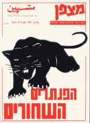 The Black Panthers. Matzpen's front page, April 1971