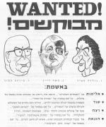 A Matzpen leaflet:  Wanted!