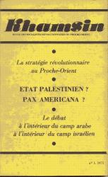 Khamsin Issue 1 (1975)