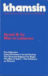 Khamsin Issue 10 (1983)