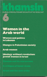 Khamsin Issue 6 (1978)
