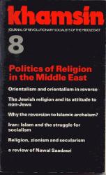 Khamsin Issue 8 (1981)