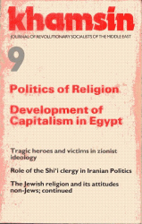 Khamsin Issue 9 (1981)