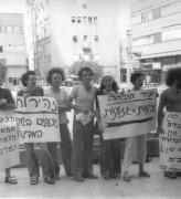 A demonstration against Israel Kenig – Tel Aviv, September 1976