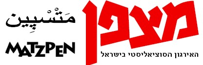 Matzpen.org/English Logo