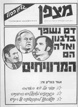 גיליון-79-78: ספטמבר 1976
