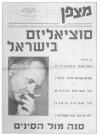 גיליון-12: נובמבר 1963