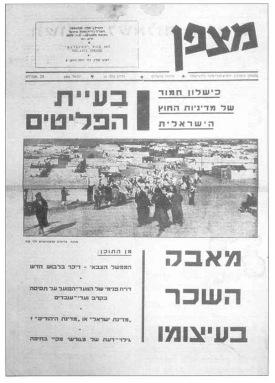 גיליון-14: ינואר 1964