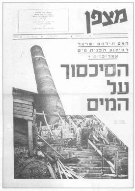 גיליון-15: פברואר 1964