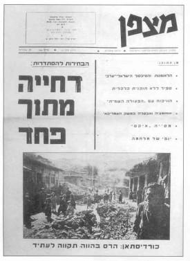 גיליון-16: מרץ 1964