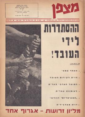 גיליון-18: מאי 1964