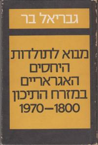 """ספרו של ההיסטוריון והמזרחן הישראלי גבריאל בר, """"מבוא לתולדות היחסים האגראריים במזרח התיכון: 1800 ‒ 1970"""""""
