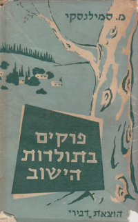"""ספרו של משה סמילנסקי """"פרקים בתולדות הישוב"""""""