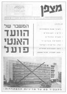 גיליון-19: יוני 1964
