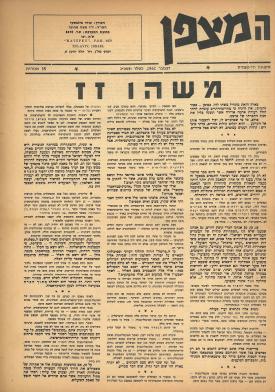 גיליון-02: דצמבר 1962