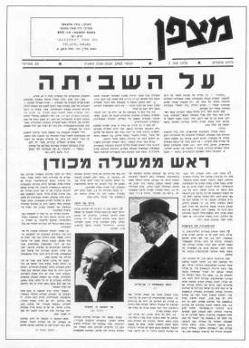 גיליון-03: ינואר 1963