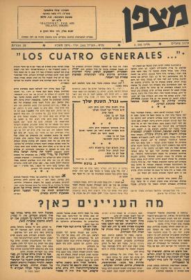 גיליון-05: מרץ-אפריל 1963