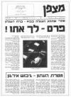 גיליון-08: יוני-יולי 1963