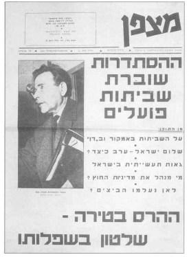 גיליון-11: ספטמבר-אוקטובר 1963
