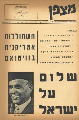 גיליון-25: אפריל 1965