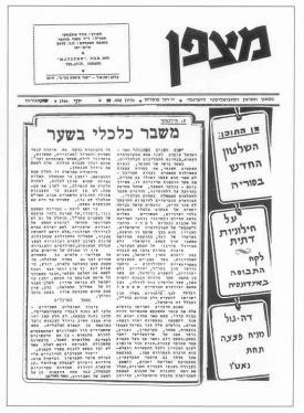 גיליון-28: יוני 1966