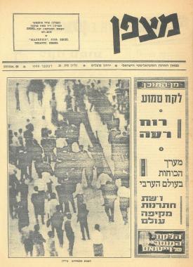 גיליון-31: דצמבר 1966